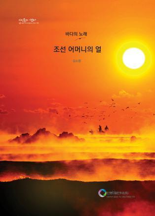 바다의 노래-조선 어머니의 얼/김소엽 [시인들의 샘터,일곱 번째 Convergence 감성 시집]