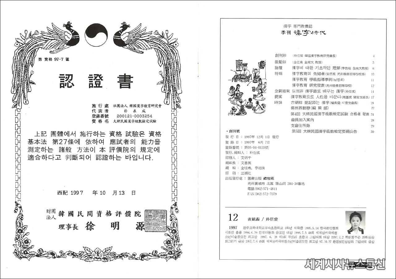 사단법인 한중문자문화교류협회 이사장 박재성 한문교육학박사